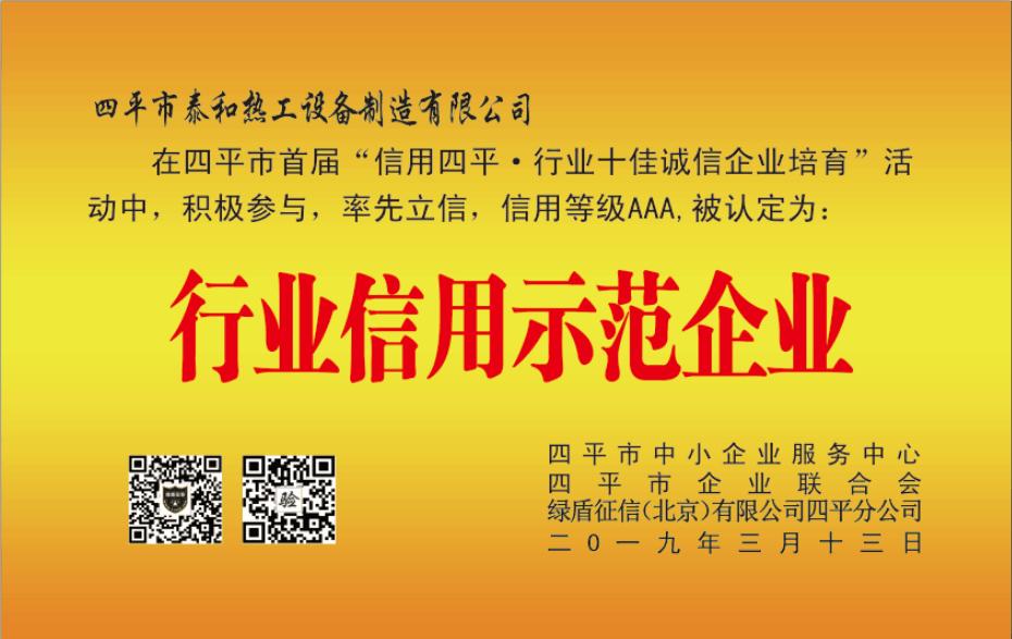 亚博平台网站泰和热工设备制造有限公司