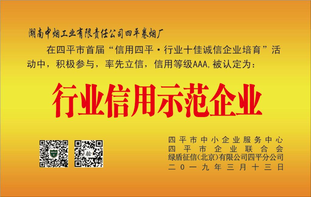 湖南中烟工业有限责任公司四平卷烟厂