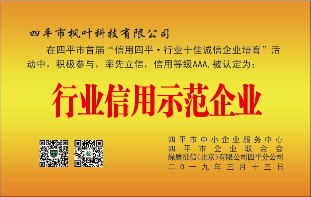 亚博平台网站枫叶科技有限公司