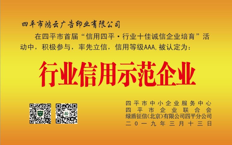 亚博平台网站鸿云广告印业有限公司