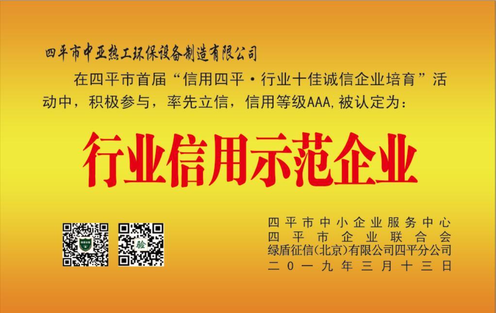 亚博平台网站中亚热工环保设备制造有限公司.jpg